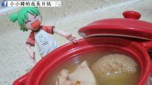 【湯水】養陰潤膚:猴頭菇螺片滋補湯