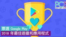 香港人當家作主!票選 Google Play 2018 年最佳遊戲和應用程式!