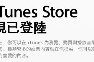 iTunes Store opens in Hong Kong, Taiwan and 10 other Asia-Pacific territories