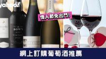 情人節免出門!網上訂購葡萄酒網站推薦
