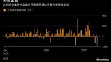 看圖論市:貿易紛爭下外資無心戀戰 淨賣出中國A股刷新周度紀錄
