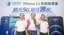 〈蘋果新機開賣〉銷售報佳音電信商5G用戶數目標可望達陣 ARPU值可望同步成長