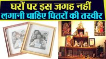 Pitru Paksha 2020: Pictures of fathers should not be placed in these places at home