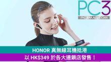 HONOR 真無線耳機抵港,以 HK$349 於各大連鎖店發售!