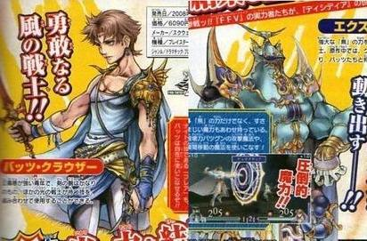 Bartz and Exdeath of Final Fantasy V join Dissidia