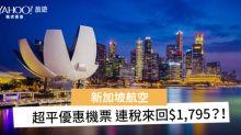 【必搶平飛】新加坡航空飛獅城!連稅平至$1,795