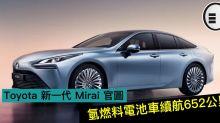 Toyota 新一代 Mirai 官圖,氫燃料電池車續航652公里