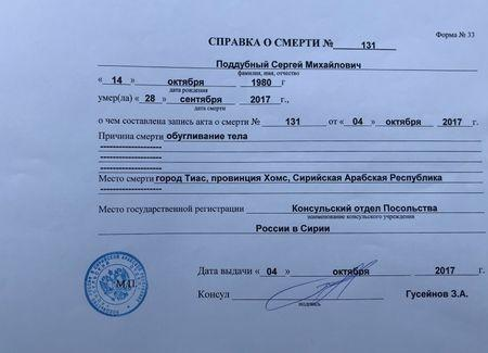 Exclusive: Death certificate offers clues on Russian casualties in Syria