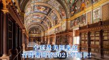 全球最美圖書館 台灣呢間於2021年面世!