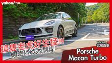 【試駕直擊】休旅鋼砲補完計畫!2021 Porsche Macan Turbo小改款試駕
