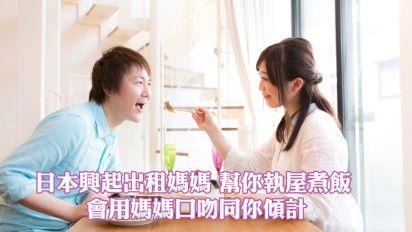 唔好諗衰野!日本出租親人 方便大家重溫親情