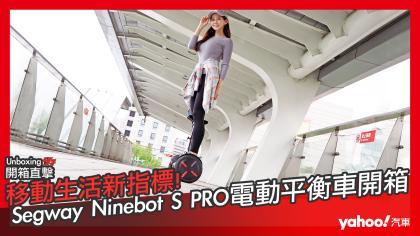 【開箱直擊】最從容帥氣的移動生活新指標!Segway Ninebot S PRO開箱實測!