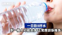 一日飲8杯水?研究指:對城市人嚟講太多!