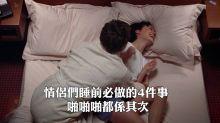 周末性趣:情侶們睡前必做的4件事 比行房更增進感情!
