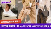 【網購優惠碼】5大網站劈價低至4折!Chloe/Veja/Nike減價