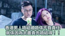 戀愛系:點解喺香港唔結婚 就一定係個男人有問題?