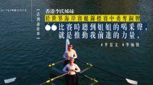 運動員李氏姊妹:「賽艇成為我們的親密連結。」