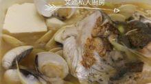 京蔥三文魚頭蜆湯