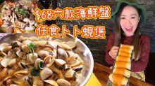 【旺角美食】$68食足六款海鮮盤+任食卜卜蜆煲