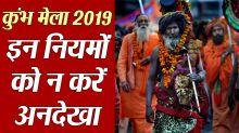 Kumbh Mela 2019: Follow these rules and regulations before visiting Kumbh Mela in Prayagraj