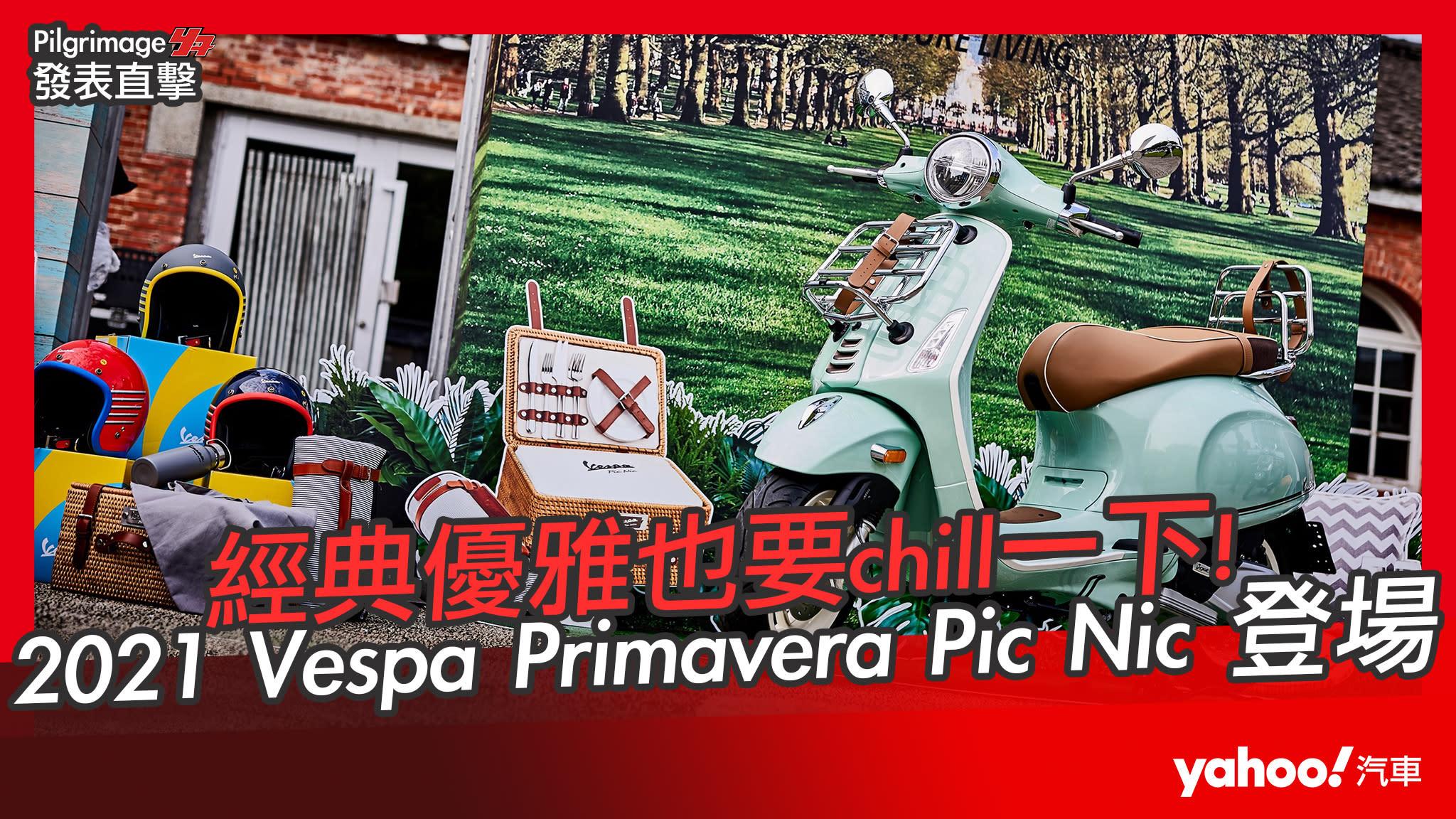 【發表直擊】經典優雅也要Chill一下!2021 Vespa Primavera Pic Nic特仕車型限量登場!