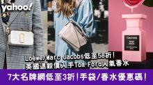 【網購優惠碼】7大名牌網低至3折!Loewe/Chloe/Furla手袋低至43折+iHerb 8折