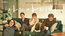 tvN「我的大叔」拍攝進度延遲 確定將停播一周