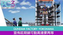 GUNDAM FACTORY YOKOHAMA 宣佈延期睇高達要再等