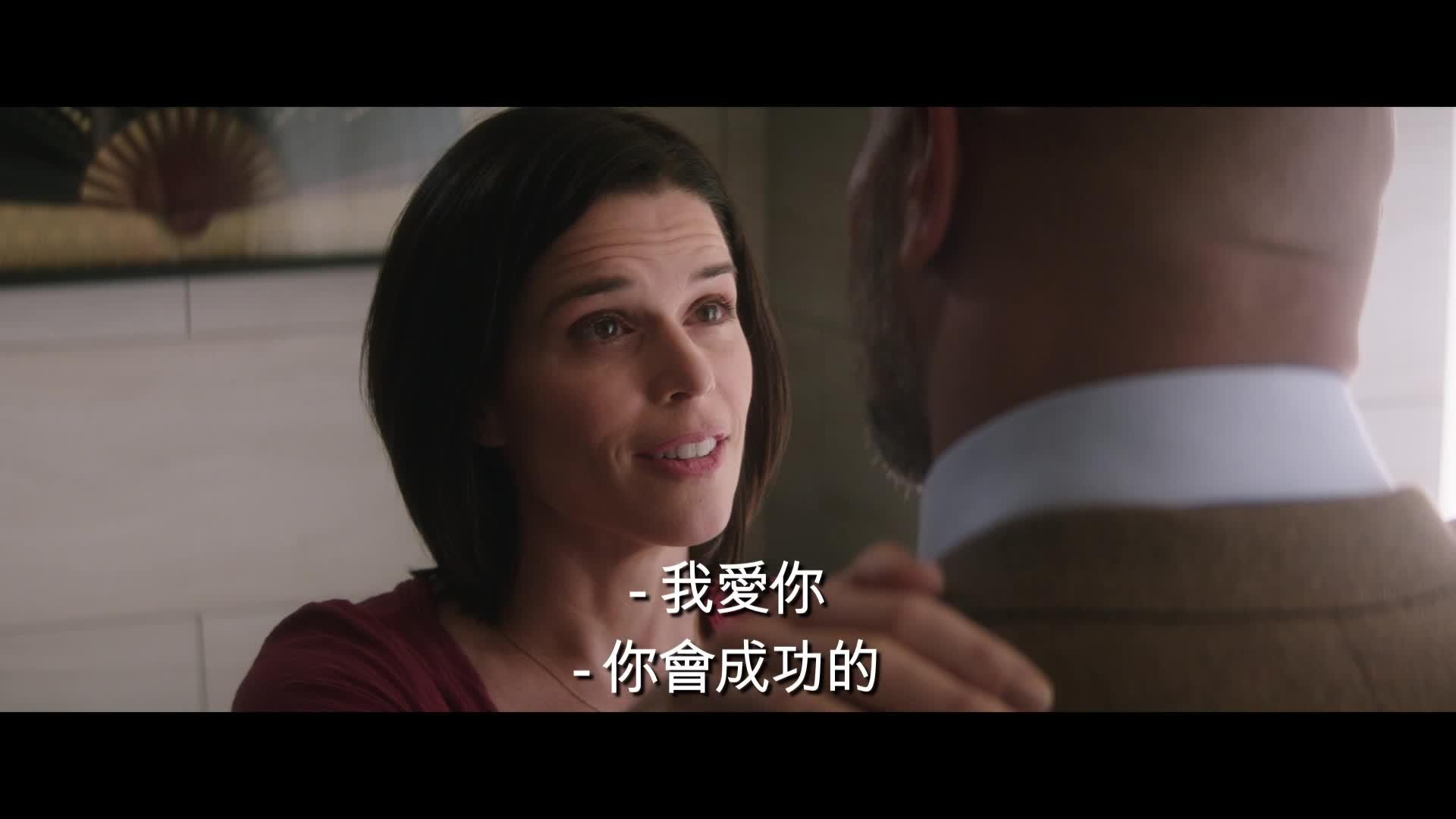 《高凶浩劫》次回中文版預告