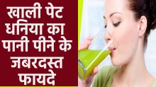 Health Benefits Of Drinking Coriander Water On An Empty Stomach In The Morning