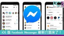 iOS 版 Facebook Messenger 嶄新介面來了!3 大全新介面快看!