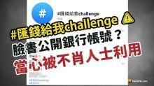 【提醒】臉書「#匯錢給我challenge」?當心三角詐騙!切勿隨意公開銀行帳號