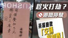 網民熱話:補貼員工車資? 茶餐廳增收「附加費」
