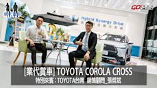 業代賞車-Toyota Corolla Cross!TOYOTA銷售顧問 台南_張哲斌