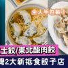 【荃灣美食】荃灣2大新抵食餃子店!煎松露芝士餃/東北酸肉餃