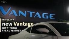 【新車速報】引領未來的英倫氣息!Aston Martin全新Vantage在台上市售價880萬起