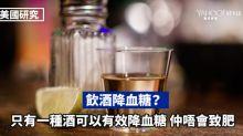 飲酒會致肥?只有一種酒可以減肥兼降血糖!