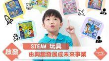 揀STEAM玩具啟發潛能 由興趣發展成未來事業