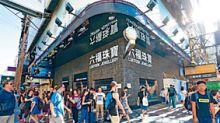 零售股回勇 六福升7.64%