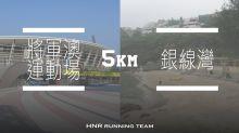 【HNR 18區跑步路線】西貢區 將軍澳運動場 – 銀線灣沙灘 (5公里)