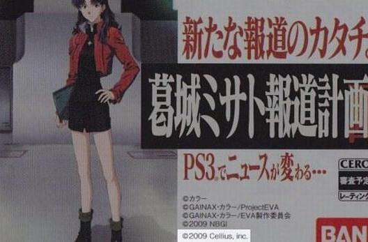 Cellius reappears amidst Evangelion PS3 reveal