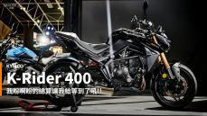 【新車速報】國產猛暴級重機登台首演!KYMCO K-Rider 400預告年底正式發表!