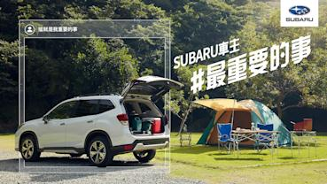 「Subaru 挺你 #最重要的事」品牌年度形象影片獻映 邀車主分享與 Subaru 的生活