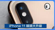 iPhone 11 鏡頭大升級,前置自拍鏡提升至 1,000 萬像素!