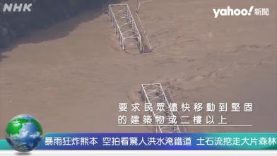 空拍熊本!驚人土石流 洪水淹鐵道