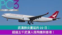 武漢肺炎蔓延的 22 日:超過五千武漢人搭飛機到香港!