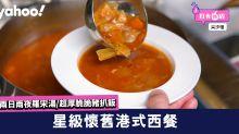 【尖沙咀美食】星級懷舊港式西餐?兩日兩夜羅宋湯/超厚脆脆豬扒飯