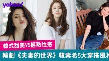 《夫妻的世界》「零死角美女」韓素希5大穿搭風格合集!23件春夏單品化身最強女二