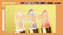 【玩命之選】編輯實試淘寶熱賣化妝品