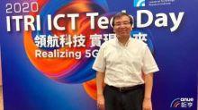 〈工研院資通日〉台灣具發展5G小基站優勢 明年O-RAN商機發酵